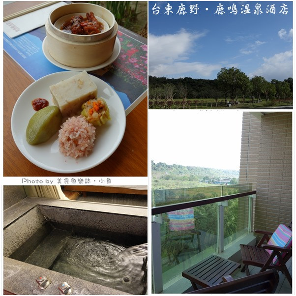 【台東】鹿野鹿鳴溫泉酒店自由行(下) @魚樂分享誌