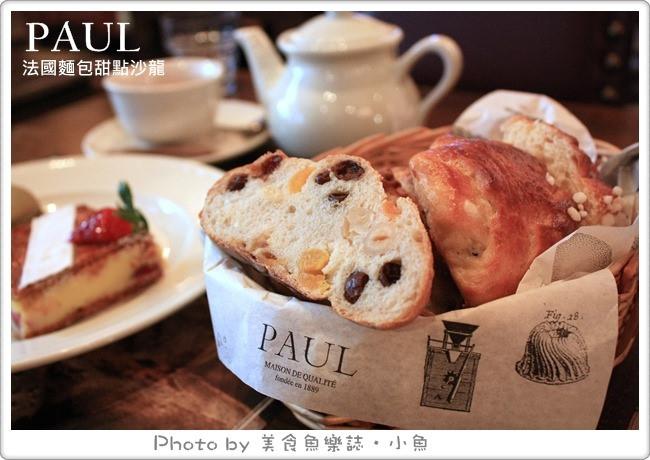 【台北大安】PAUL法國麵包甜點沙龍仁愛店 @魚樂分享誌