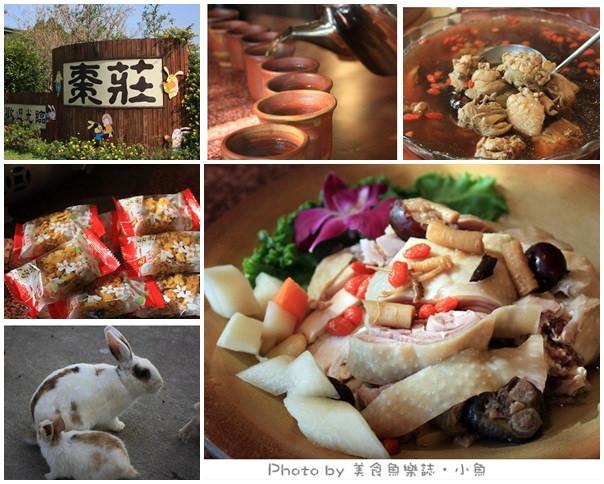 【苗栗公館】棗莊~紅棗養生餐與超好玩可愛動物區 @魚樂分享誌