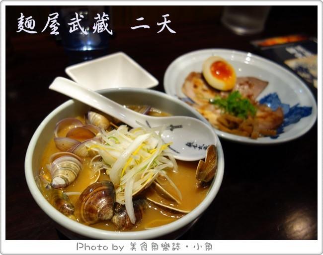 【新北中和】麵屋武藏拉麵 二天店 @魚樂分享誌