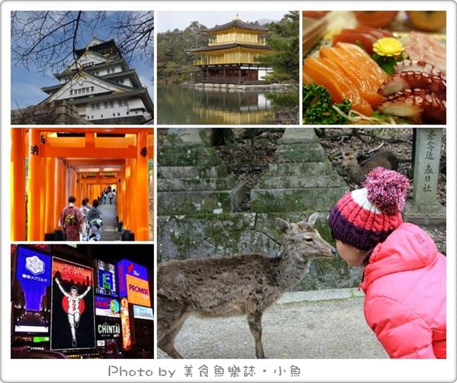 【2014日本遊】京阪奈9天8夜總行程 @魚樂分享誌