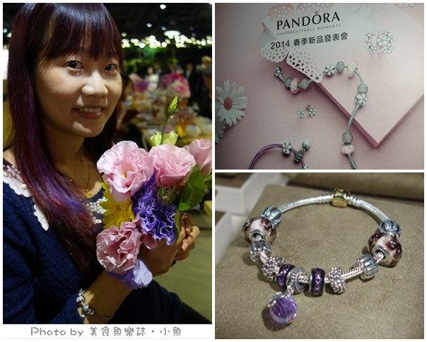 【時尚精品】PANDORA 2014春季新品發表會@菠啾花園 @魚樂分享誌