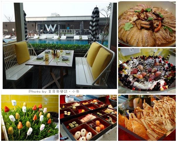【台北信義】THE KITCHEN TABLE 西餐廳吃到飽 W hotel @魚樂分享誌