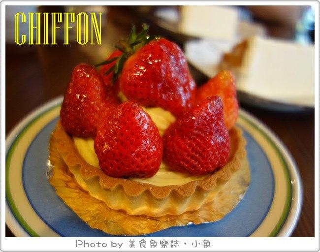 【台北松山】CHIFFON手作日式戚風蛋糕‧季節限定草莓塔 @魚樂分享誌