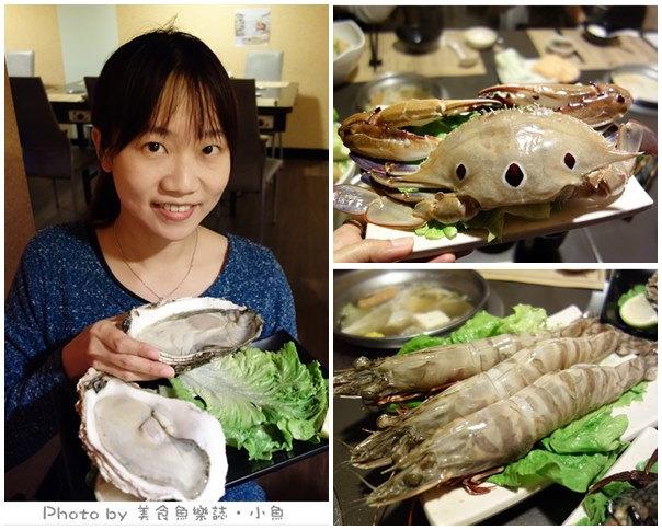 【台北中山】金鍋盃小火鍋~生蠔螃蟹巨蝦海鮮大餐 @魚樂分享誌