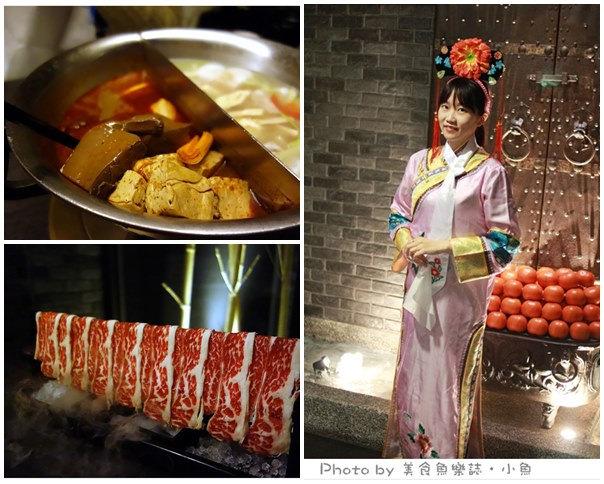 【台北中山】這一鍋皇室秘藏鍋物 @魚樂分享誌