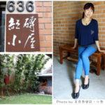 即時熱門文章:【台中大甲】636紅磚小屋民宿