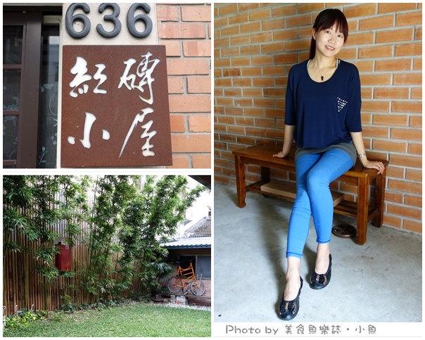【台中大甲】636紅磚小屋民宿 @魚樂分享誌