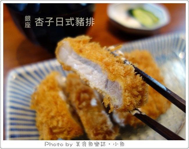 【台北東區】銀座杏子日式豬排 @魚樂分享誌
