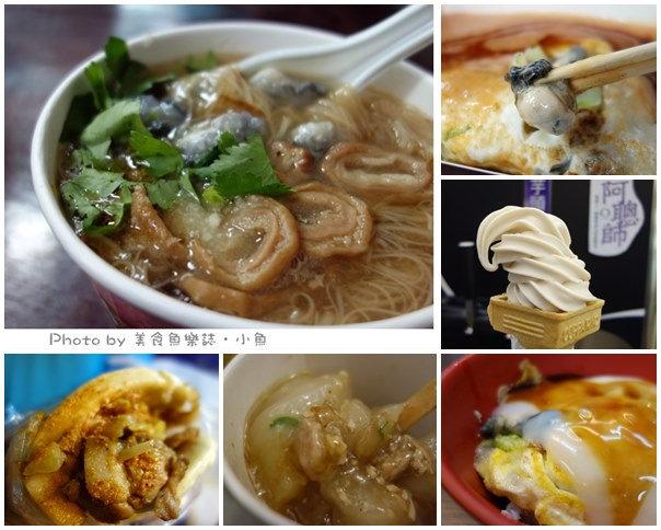 【台中大甲】鎮瀾宮媽祖廟周邊小吃美食 @魚樂分享誌