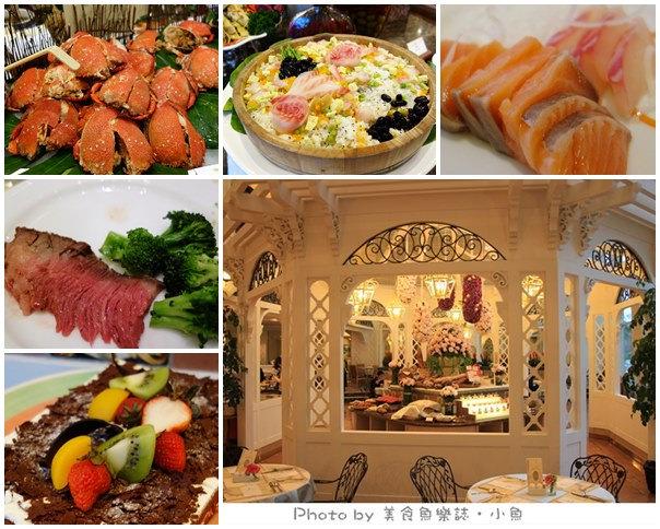 【花蓮】遠雄悅來大飯店英倫庭苑西餐廳自助式buffet @魚樂分享誌