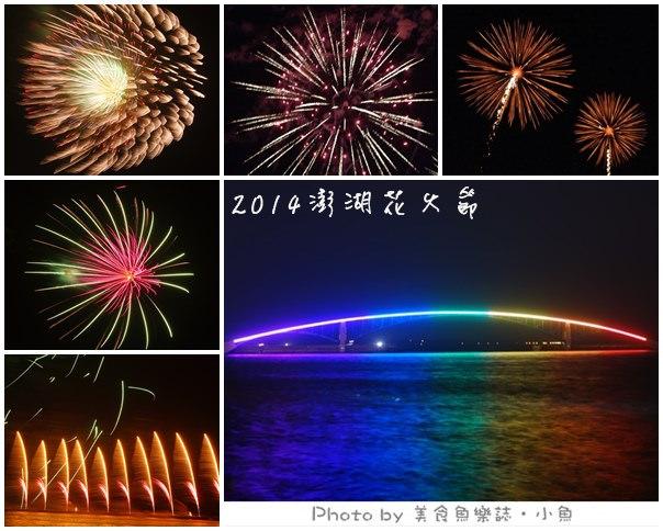 2014澎湖花火節開幕煙火秀 @魚樂分享誌