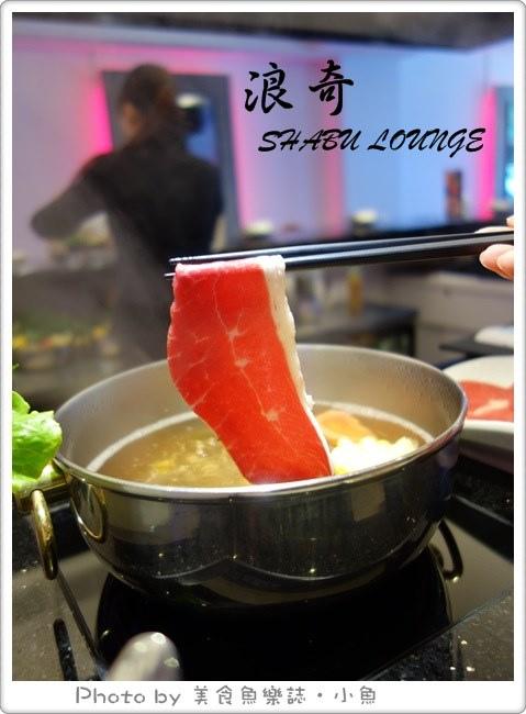 【台北東區】浪奇時尚鍋物SHABU LOUNGE @魚樂分享誌