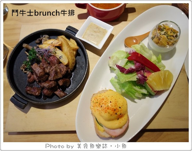【台北中山】鬥牛士brunch牛排~豐盛大份量早午餐 @魚樂分享誌