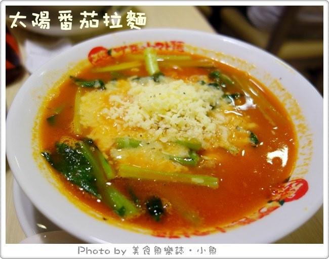 【台北站前】太陽番茄拉麵 @魚樂分享誌