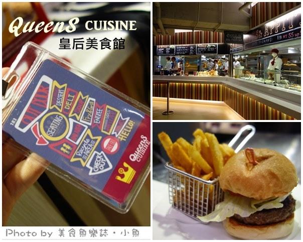 【台北松山】QueenS CUISINE皇后美食館~平價食尚新概念 @魚樂分享誌