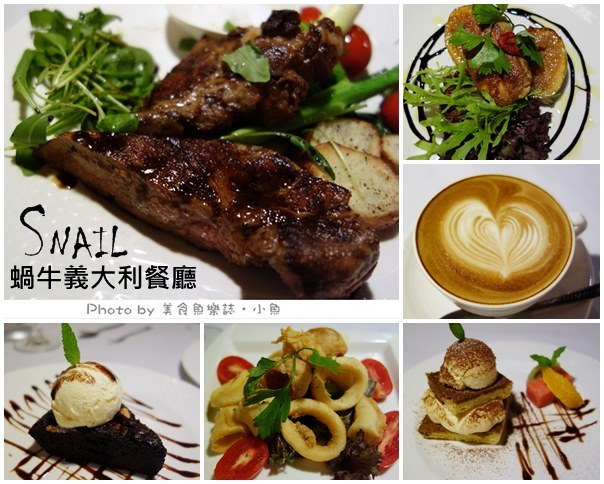 【台北大安】蝸牛義大利餐廳~食材用心的好味道 @魚樂分享誌