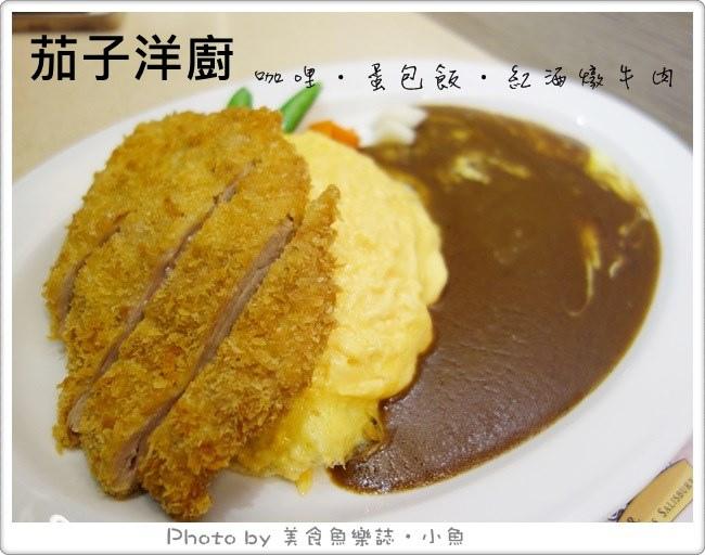 【台北東區】茄子洋廚~茄子咖哩大變身 @魚樂分享誌