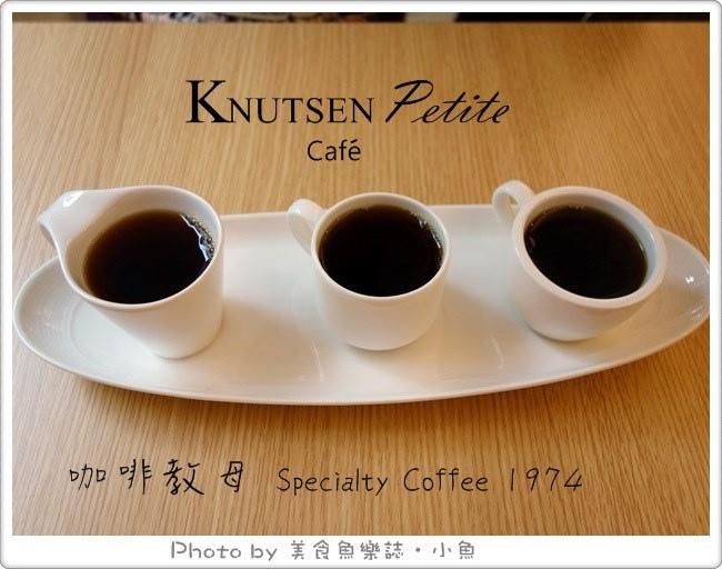【台北大安】咖啡教母‧Knutsen Petite肯努森精品咖啡 @魚樂分享誌