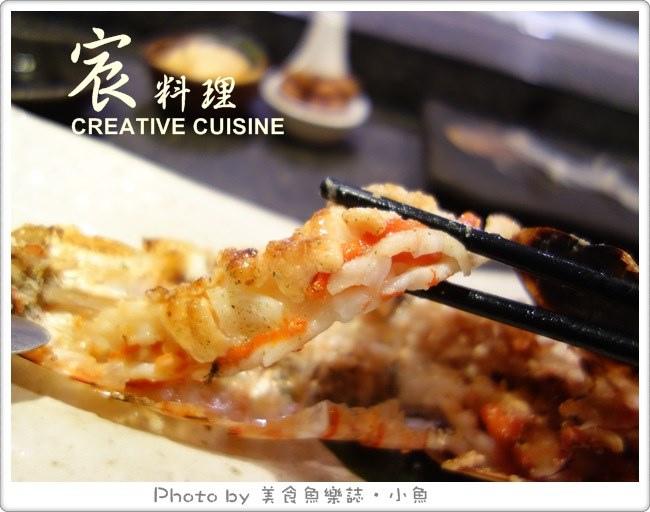 【台北信義】宸料理頂級日式料理~私人招待所般的饗宴 @魚樂分享誌