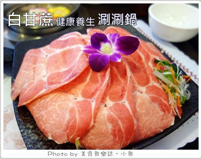【台北中山】白甘蔗健康養生涮涮鍋 @魚樂分享誌