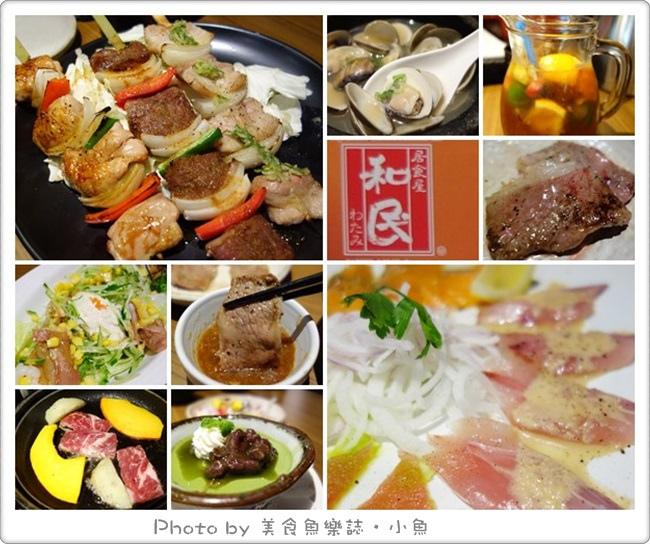 【台北中正】日式料理‧居食屋和民站前店 @魚樂分享誌
