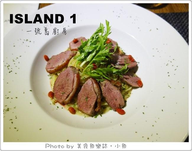 【台北大安】在地食材混搭料理‧一號島廚房 @魚樂分享誌