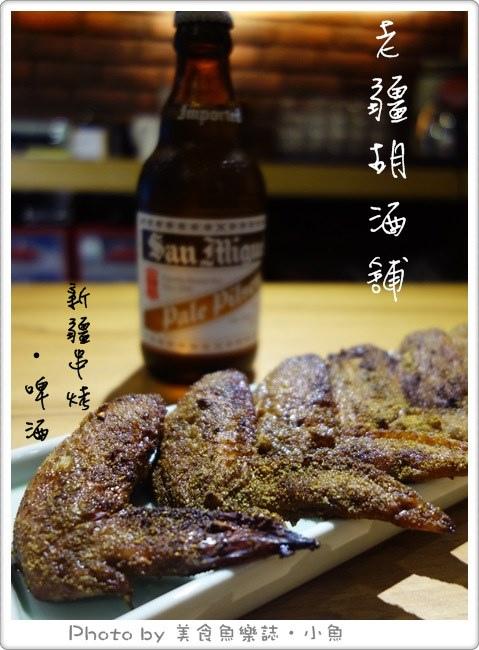 【台北東區】大漠風味新疆串烤配啤酒‧老疆胡酒舖 @魚樂分享誌