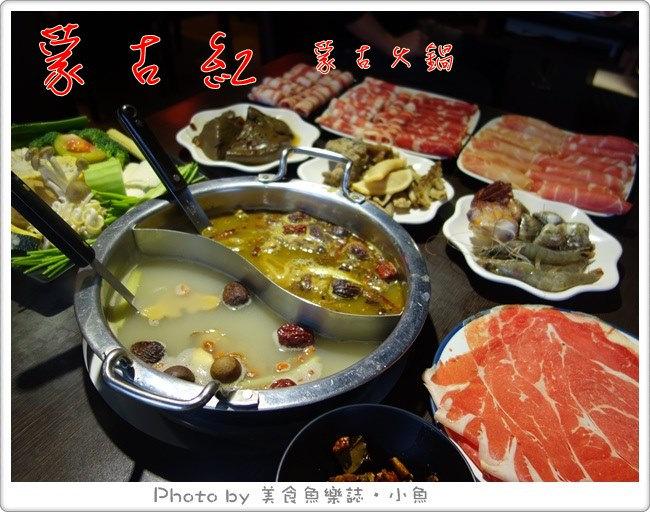 【台北東區】吃到飽麻辣鍋‧蒙古紅蒙古火鍋 @魚樂分享誌