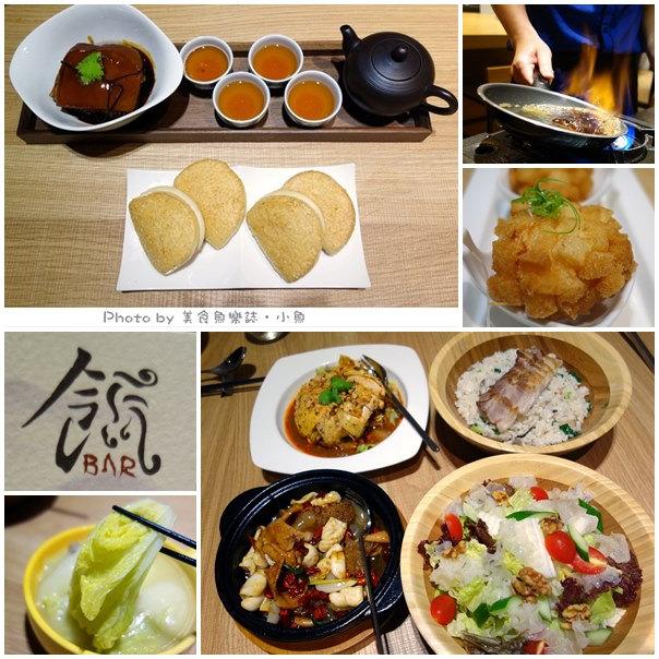 【台北內湖】時尚中式餐館‧飯BAR @魚樂分享誌
