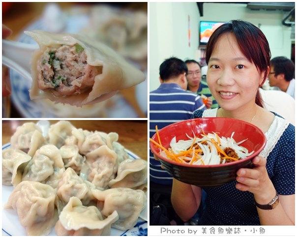 【台北南港】超大顆水餃‧加熱滷味‧北大荒麵食館 @魚樂分享誌