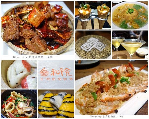 【台北東區】叁和院‧台灣風格飲食‧參和院 @魚樂分享誌