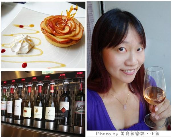【台北東區】HOWINE & CAFE‧好酒好咖啡,紅白酒單杯機試飲‧輕食下午茶 @魚樂分享誌