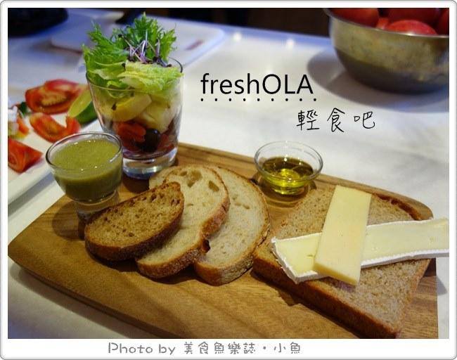 【台北東區】freshOLA輕食吧‧全穀物健康好食 @魚樂分享誌