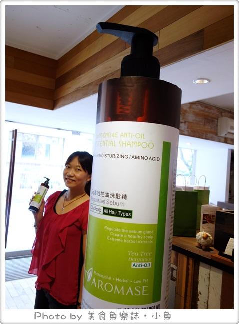【保養】AROMASE艾瑪絲夏日有感控油洗髮精‧DIY調香體驗 @魚樂分享誌