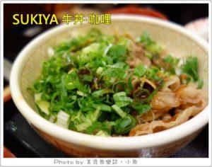 今日熱門文章:【台北中正】すき家SUKIYA‧日本超人氣平價牛丼
