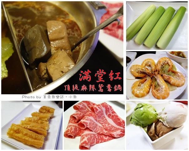 【台北】滿堂紅頂級麻辣鴛鴦鍋~吃到飽怎麼能不附免費茶水呢??? @魚樂分享誌