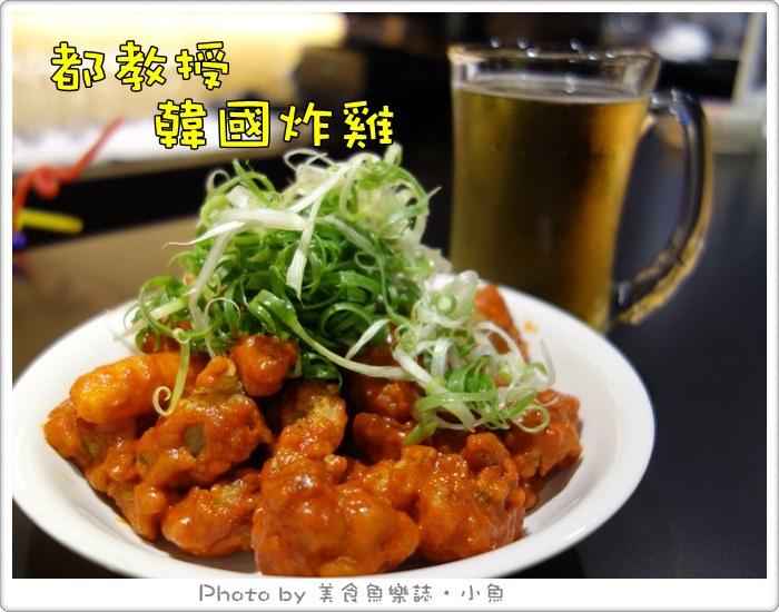 【台北東區】都教授韓國炸雞‧千頌伊的最愛 @魚樂分享誌