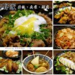即時熱門文章:【台北中山】吉野家丼飯‧夜食‧酒處