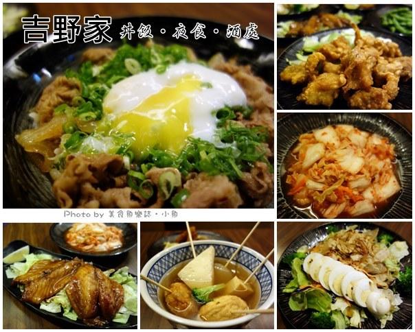 【台北中山】吉野家丼飯‧夜食‧酒處 @魚樂分享誌