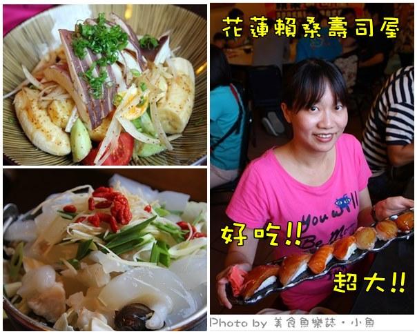 【花蓮】賴桑壽司屋‧平價日式料理‧熱門排隊店 @魚樂分享誌