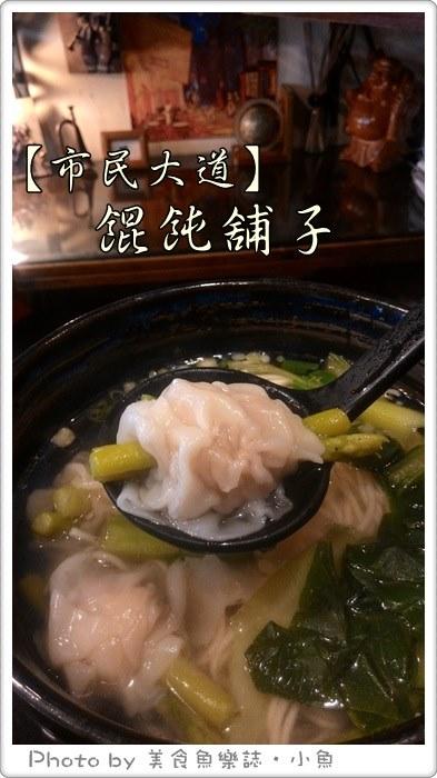 【台北松山】餛飩舖子‧很貴但蠻好吃的帶骨餛飩 @魚樂分享誌
