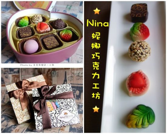【宅配美食】Nina妮娜巧克力工坊~讓妳愛不釋口的極致美味 @魚樂分享誌