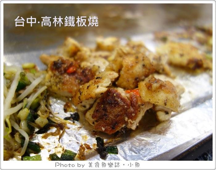 【台中西區】高林鐵板燒‧平價但運氣好才吃得到美味 @魚樂分享誌