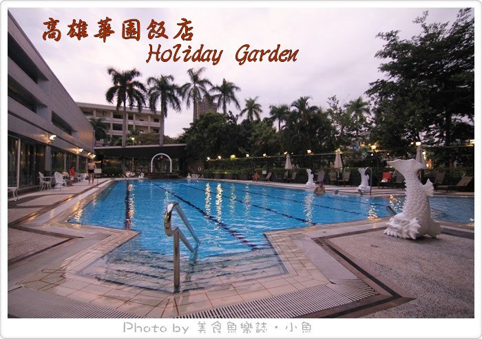 【高雄】華園飯店Holiday Garden @魚樂分享誌