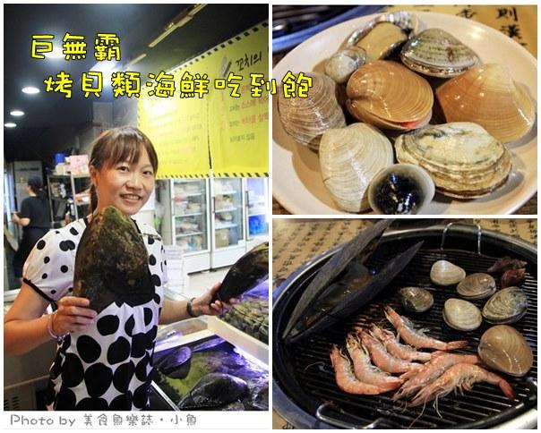 【韓國首爾】海鮮貝類倉庫조개창고烤貝類海鮮吃到飽‧往十里站 @魚樂分享誌
