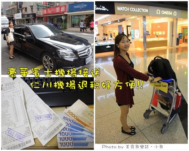 出國旅遊必看!!肯驛機場接送‧韓國退稅好方便 @魚樂分享誌