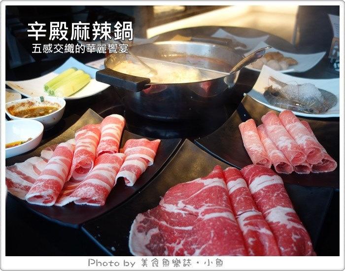 【台北信義】辛殿麻辣鍋‧頂級肉品吃到飽 @魚樂分享誌