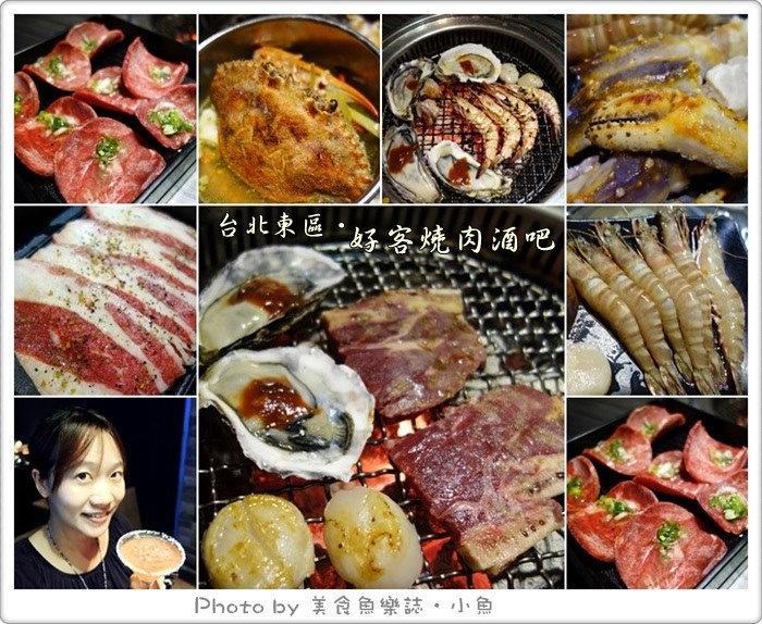 【台北東區】好客燒肉酒吧‧燒烤火鍋吃到飽 @魚樂分享誌