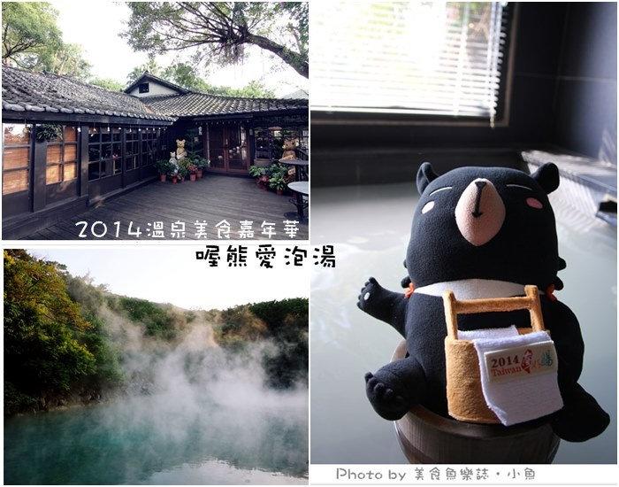 【台北北投】2014溫泉美食嘉年華‧少帥禪園 @魚樂分享誌